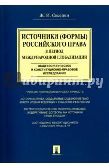 Купить Жанна Овсепян: Источники (формы) российского права в период международной глобализации ISBN: 978-5-392-21086-2