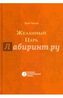 Лидия Чарская: Желанный царь ISBN: 978-5-519-49512-7  - купить со скидкой