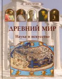 Е. Матвеева: Древний мир. Наука и искусство