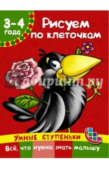 Купить Валентина Дмитриева: Рисуем по клеточкам ISBN: 978-5-17-097724-6