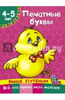 Печатные буквы - Ткаченко, Тумановская