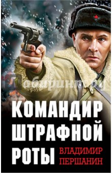 Командир штрафной роты - Владимир Першанин