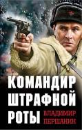 Владимир Першанин: Командир штрафной роты
