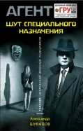 Александр Шувалов: Шут специального назначения