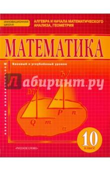 Математика. Алгебра и начала матем. анализа. Геометрия. 10 класс. Базовый и углубленный. ФГОС