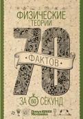 Владимир Кессельман - Физические теории за 60 секунд обложка книги