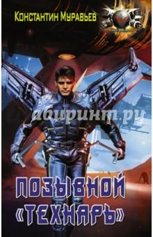 Позывной Технарь - Константин Муравьев