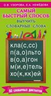 Узорова, Нефедова: Самый быстрый способ выучить словарные слова
