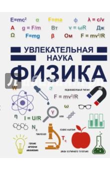 Купить Игорь Гусев: Физика ISBN: 978-5-17-098812-9