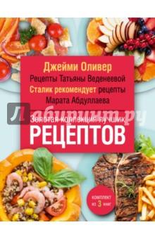 Золотая коллекция лучших рецептов - Дунеа, Веденеева, Абдуллаев