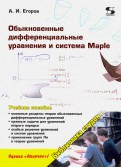 А. Егоров - Обыкновенные дифференциальные уравнения и система Maple обложка книги