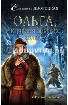 Ольга, княгиня зимних волков - Елизавета Дворецкая