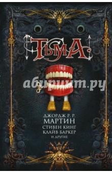 Тьма - Мартин, Кинг, Баркер
