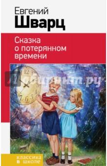 Сказка о потерянном времени - Евгений Шварц