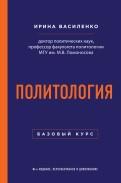 Ирина Василенко: Политология. Базовый курс