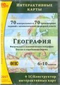 География. 610 классы. Интерактивные карты. ФГОС (CDpc)