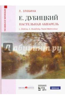 Евгений Дубицкий. Пастельная акварель - Любовь Злобина