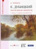 Любовь Злобина: Евгений Дубицкий. Пастельная акварель