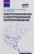 Черепахин, Балькова, Смолькин: Электротехническое и конструкционное материаловедение