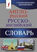 Англорусский. Русскоанглийский словарь с грамматическим приложением