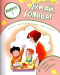 Анатолий Лельевр - Думай, голова! Выпуск 1 обложка книги