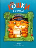Кошки в сказках обложка книги