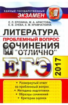 Литература. экспресс-курс подготовки к егэ. учебное пособие