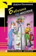 Дарья Калинина - Бабушка по ипотеке обложка книги