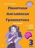 Наталья Андреева: Понятная английская грамматика для детей. 3 класс