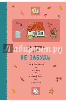 Купить Блокнот Не забудь . Дни рождения, адреса, телефоны, именины. А5 ISBN: 978-5-699-90924-7