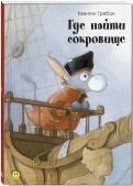 Квентин Гребан - Где найти сокровище обложка книги