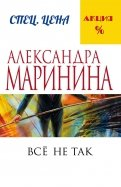 Александра Маринина - Все не так обложка книги