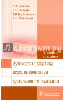 Аутокостная пластика перед выполнением дентальной имплантации - Кулаков, Гветадзе, Брайловская, Михайлова