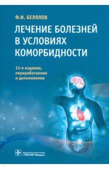 Лечение болезней в условиях коморбидности - Фарид Белялов