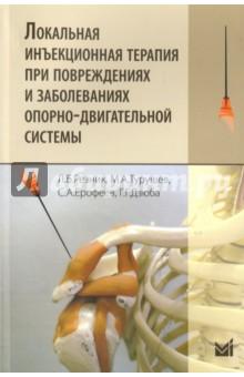 Локальная инъекционная терапия при повреждениях и заболеваниях опорно-двигательной системы - Резник, Турушев, Ерофеев, Дзюба