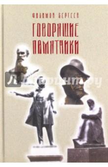 Говорящие памятники - Филимон Сергеев