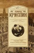 Эдмунд Криспин - Убийство в магазине игрушек обложка книги