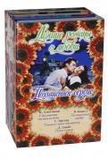 Лучшие романы о любви. Похищенное сердце. Комплект из 4-х книг обложка книги