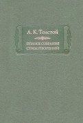 Алексей Толстой: Полное собрание стихотворений. Том 1