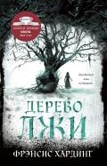Фрэнсис Хардинг - Дерево лжи обложка книги