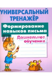 Формирование навыков письма - Станислав Петренко