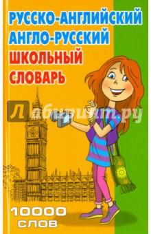 Русско-английский, англо-русский школьный словарь. 10 000 слов