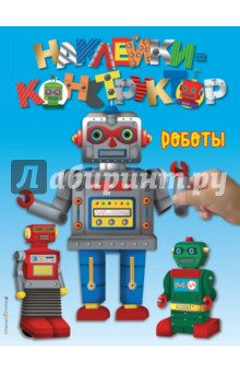 Купить Роботы ISBN: 978-5-699-87626-6