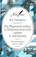 Владимир Слюсаренко: На Мировой войне, в Добровольческой армии и эмиграции. Воспоминания. 1914-1921