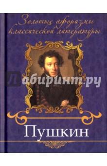 Пушкин - Э. Мур