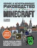 Стивен О`Брайен: Minecraft. Полное и исчерпывающее руководство