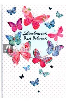 Дневничок для девочек А5 Нежность (43109)
