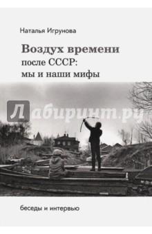 Воздух времени. После СССР. Мы и наши мифы - Наталья Игрунова