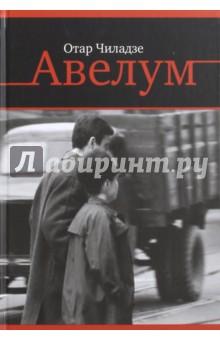 Авелум - Отар Чиладзе