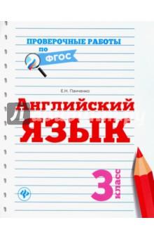 Купить Елена Панченко: Английский язык. 3 класс. ФГОС ISBN: 978-5-222-28186-4